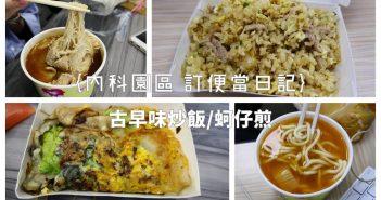 【內湖美食】內湖便當 午餐 下午茶外送 精選食記推薦 (2021持續更新中) 150