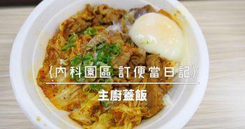 【內湖美食】內湖便當 午餐 下午茶外送 精選食記推薦 (2021持續更新中) 148