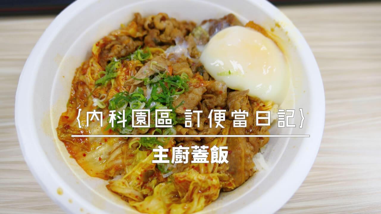 【內湖 訂便當日記】主廚蓋飯 9