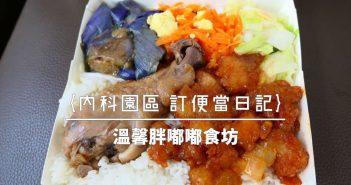 【內湖美食】內湖便當 午餐 下午茶外送 精選食記推薦 (2021持續更新中) 146