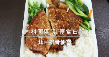 【內湖美食】內湖便當 午餐 下午茶外送 精選食記推薦 (2021持續更新中) 144