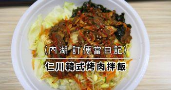 【內湖美食】內湖便當 午餐 下午茶外送 精選食記推薦 (2021持續更新中) 142