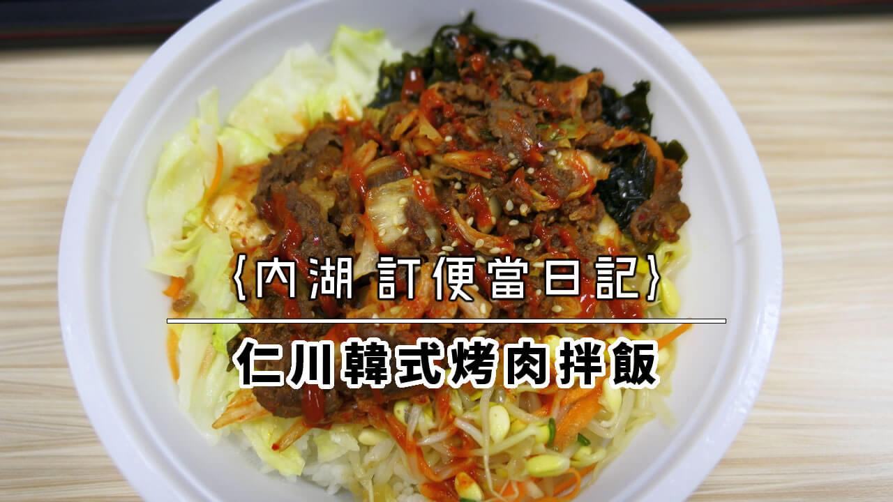 【內湖 訂便當日記】仁川韓式烤肉拌飯 1