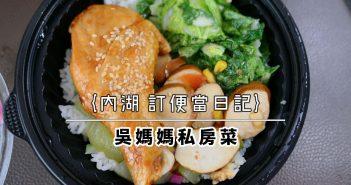 【內湖美食】內湖便當 午餐 下午茶外送 精選食記推薦 (2021持續更新中) 140