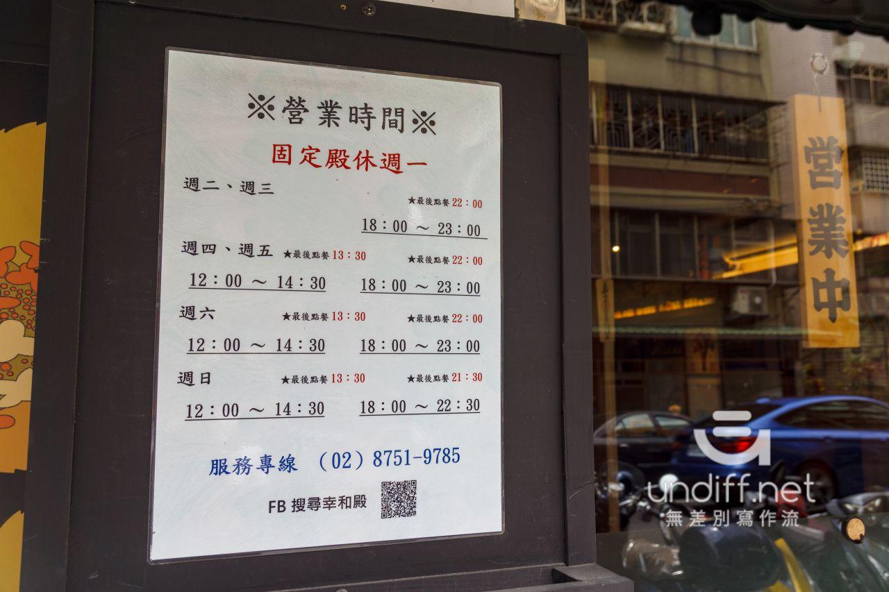 【台北美食】內湖 幸和殿 手作料理 》巷弄中的精緻日式料理 4