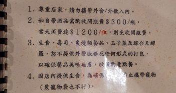 【台北美食】內湖 幸和殿 手作料理 》巷弄中的精緻日式料理 34