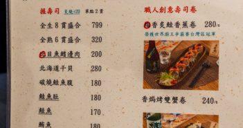 【台北美食】內湖 幸和殿 手作料理 》巷弄中的精緻日式料理 38