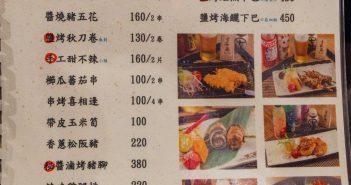 【台北美食】內湖 幸和殿 手作料理 》巷弄中的精緻日式料理 40