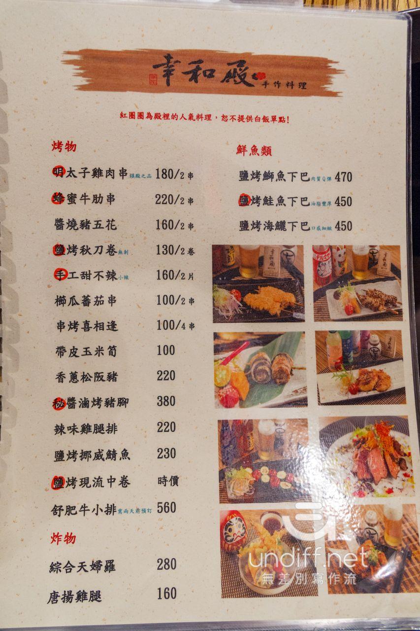 【台北美食】內湖 幸和殿 手作料理 》巷弄中的精緻日式料理 26