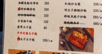 【台北美食】內湖 幸和殿 手作料理 》巷弄中的精緻日式料理 42
