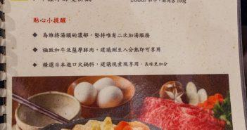 【台北美食】內湖 幸和殿 手作料理 》巷弄中的精緻日式料理 44