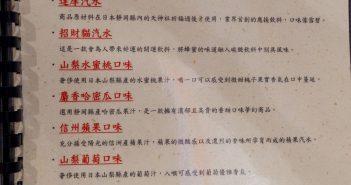 【台北美食】內湖 幸和殿 手作料理 》巷弄中的精緻日式料理 52