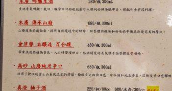 【台北美食】內湖 幸和殿 手作料理 》巷弄中的精緻日式料理 56