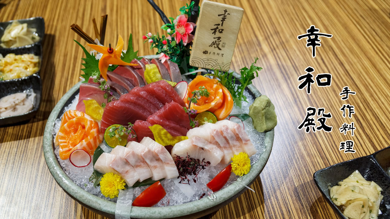 【台北美食】內湖 幸和殿 手作料理 》巷弄中的精緻日式料理 1