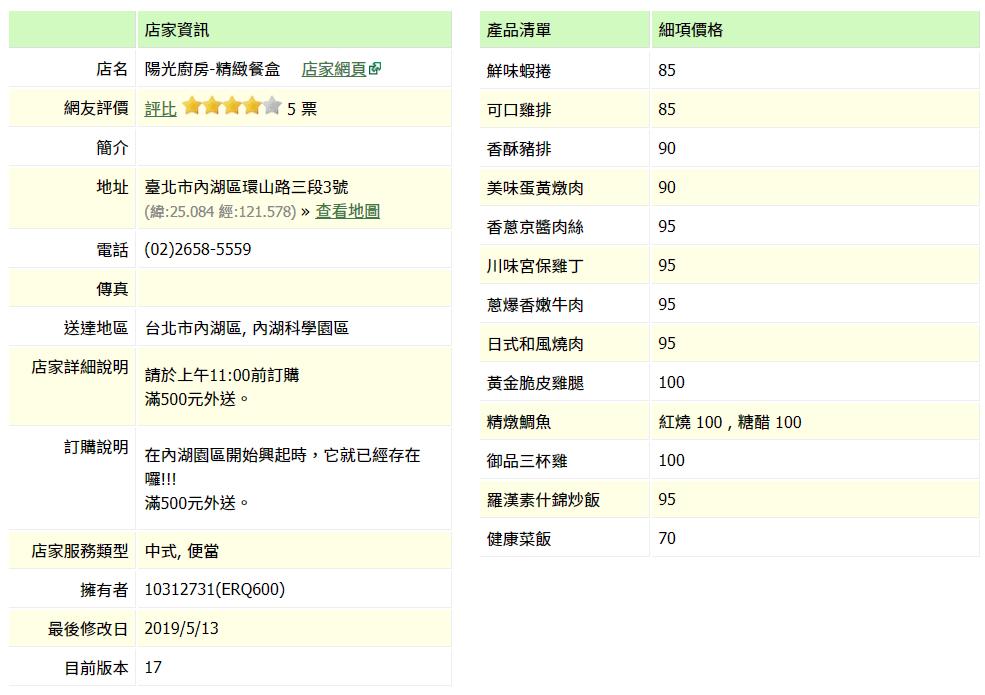 【內湖 訂便當日記】陽光廚房 精緻餐盒 2