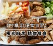 【內湖 訂便當日記】陽光廚房 精緻餐盒 39