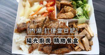 【內湖美食】內湖便當 午餐 下午茶外送 精選食記推薦 (2021持續更新中) 138