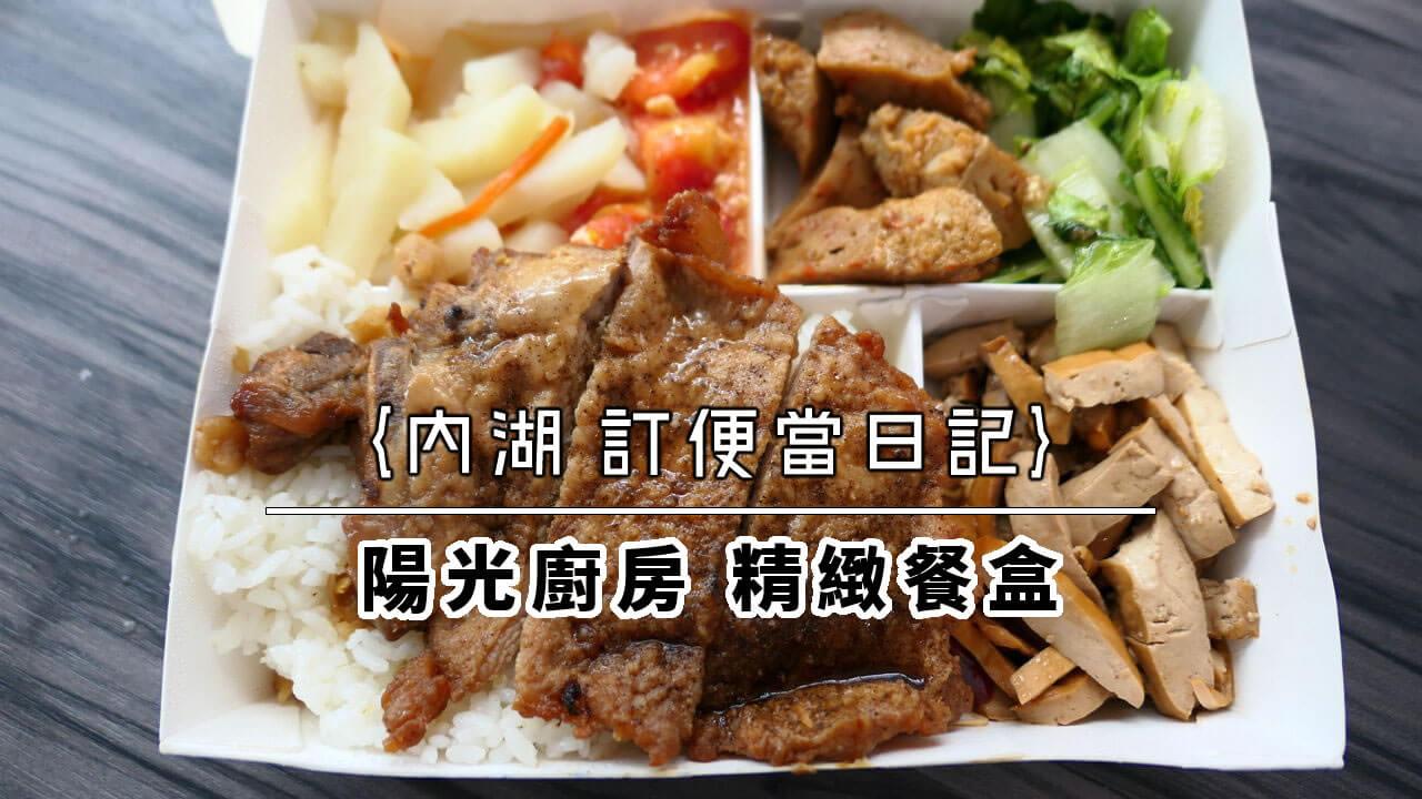 【內湖 訂便當日記】陽光廚房 精緻餐盒 1