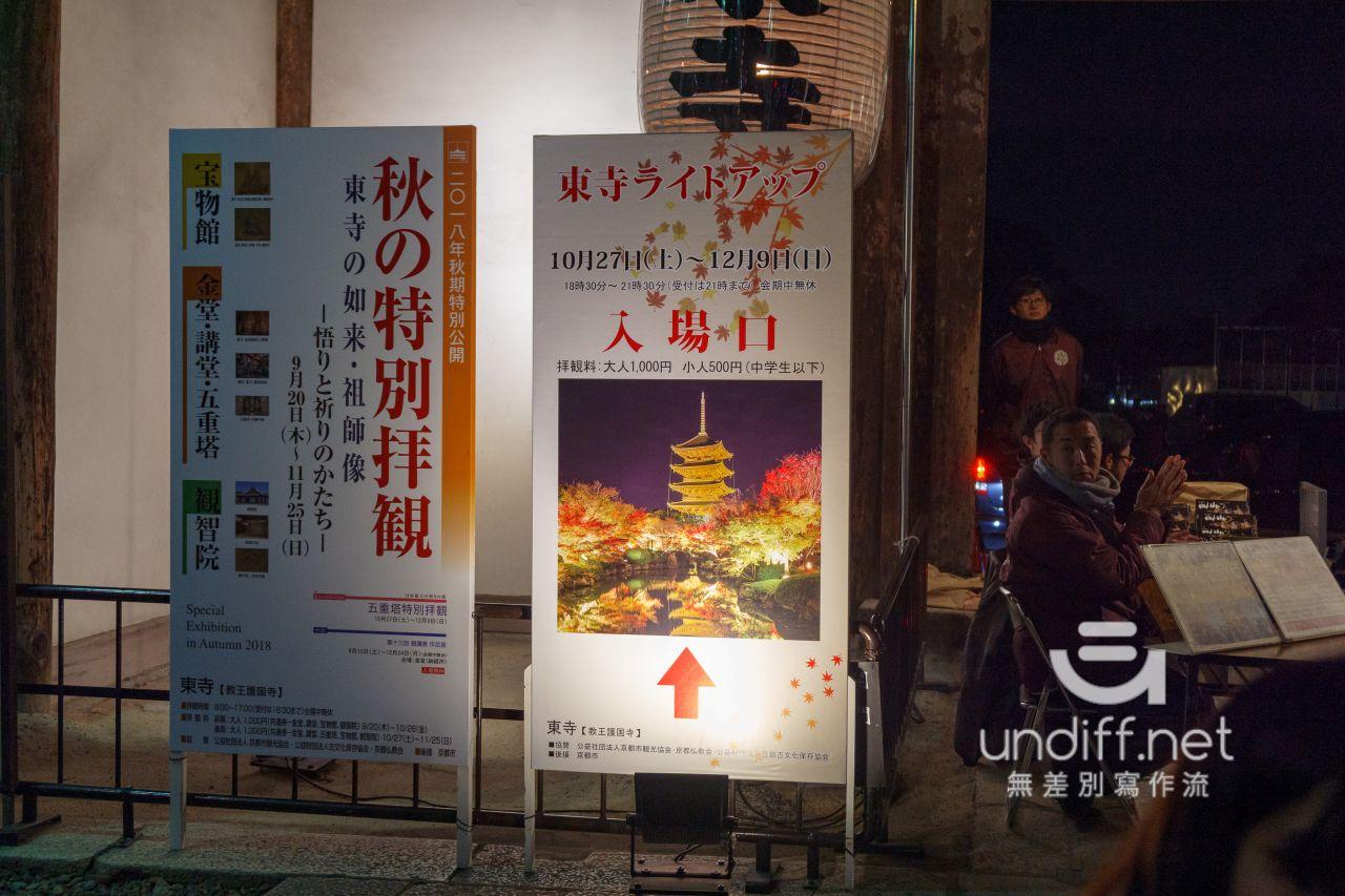【京都賞楓景點】東寺 夜楓 》紅葉相伴絕美五重塔倒影 12