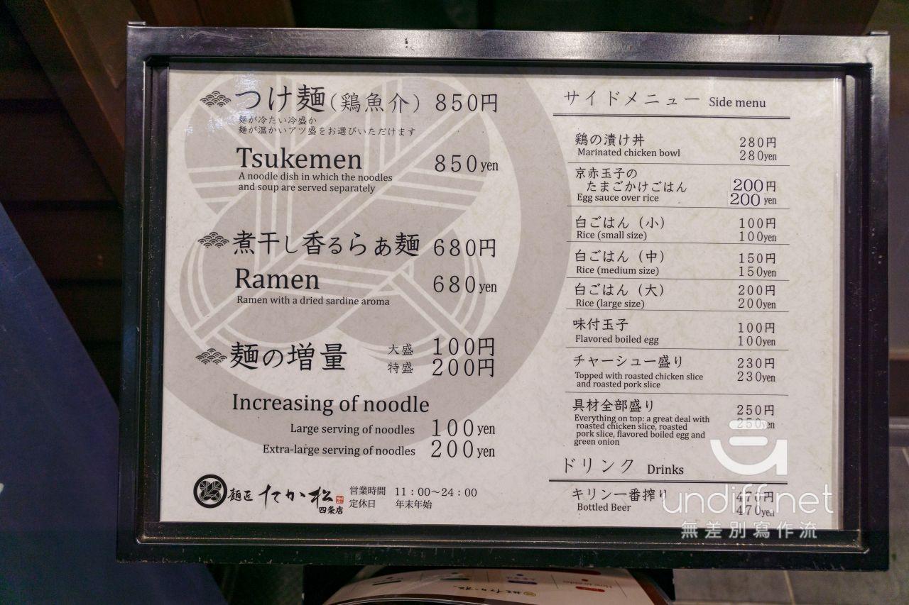 【京都美食】麺匠たか松 四条店 》自製美味小麥沾麵與雞魚介湯頭 4