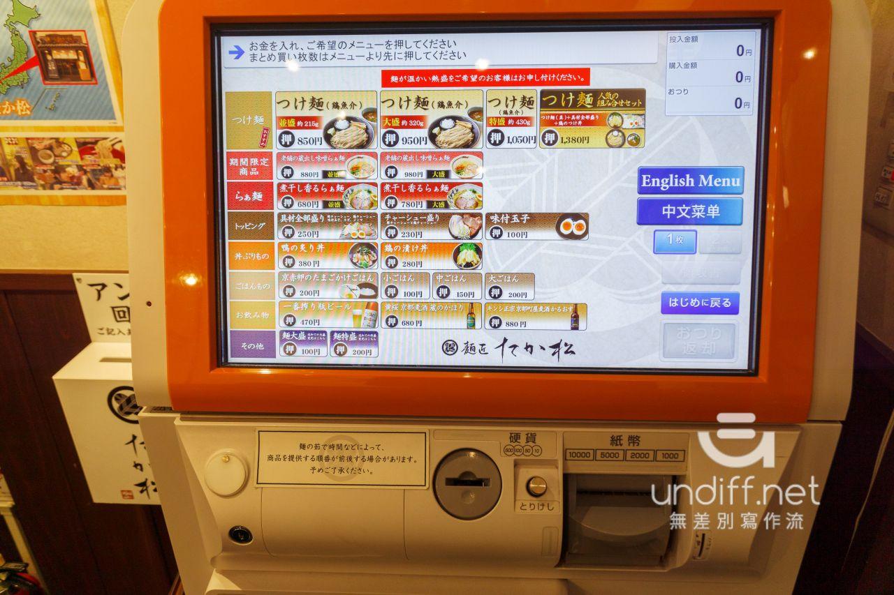 【京都美食】麺匠たか松 四条店 》自製美味小麥沾麵與雞魚介湯頭 6
