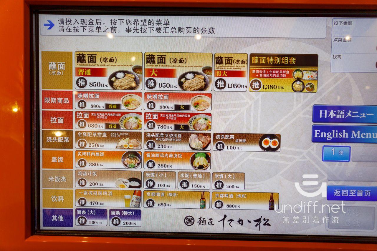 【京都美食】麺匠たか松 四条店 》自製美味小麥沾麵與雞魚介湯頭 8