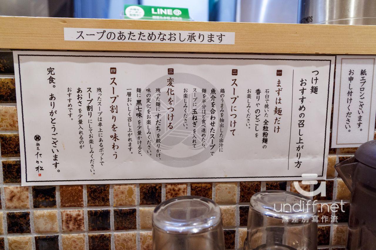 【京都美食】麺匠たか松 四条店 》自製美味小麥沾麵與雞魚介湯頭 38