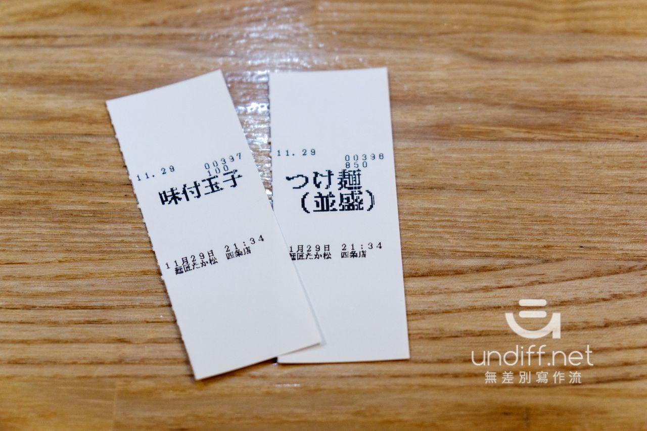 【京都美食】麺匠たか松 四条店 》自製美味小麥沾麵與雞魚介湯頭 10