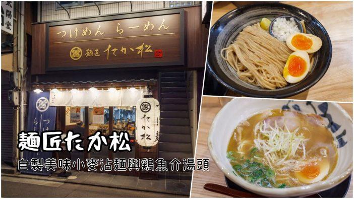 【京都美食】麺匠たか松 四条店 》自製美味小麥沾麵與雞魚介湯頭 1