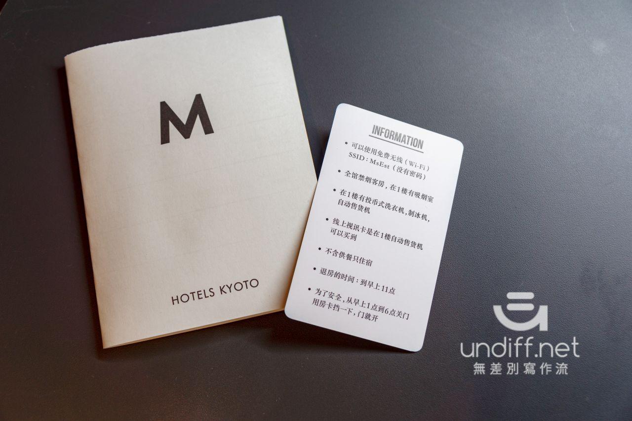 【京都住宿】HOTEL M's EST 四條烏丸 》小巧別緻交通發達的飯店 34