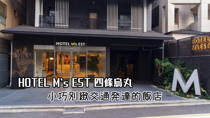【京都住宿】HOTEL M's EST 四條烏丸 》小巧別緻交通發達的飯店 1