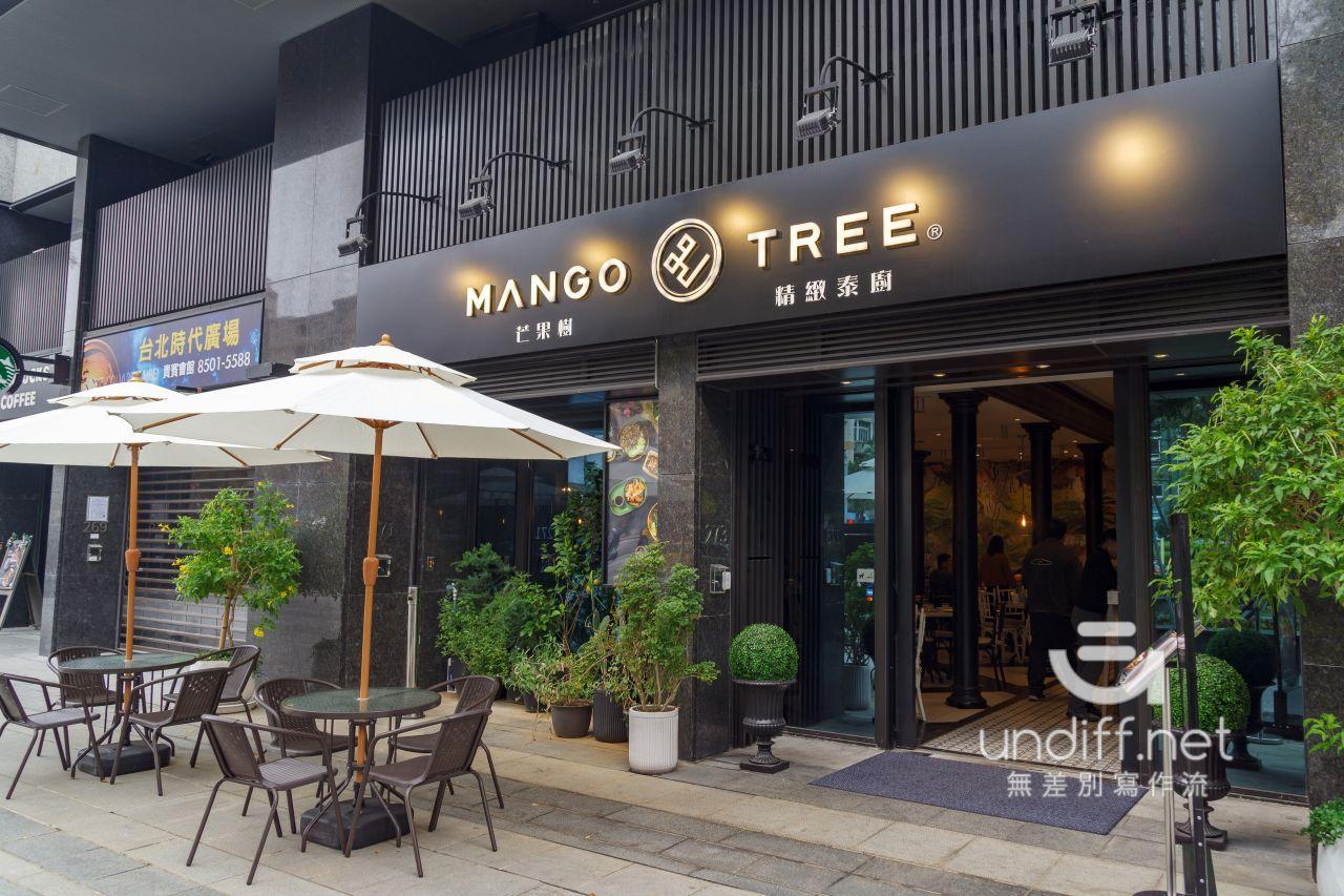 【台北美食】中山 芒果樹精緻泰廚 大直店 》風味清新的泰式料理 2