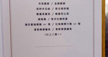 【台北美食】中山 芒果樹精緻泰廚 大直店 》風味清新的泰式料理 36
