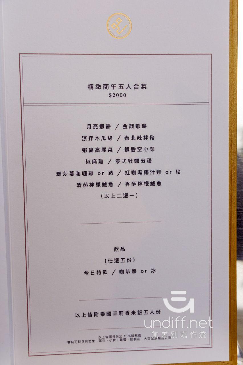 【台北美食】中山 芒果樹精緻泰廚 大直店 》風味清新的泰式料理 14