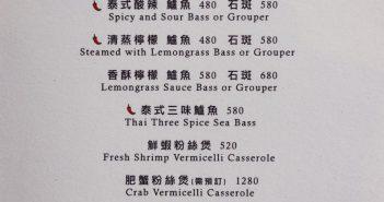【台北美食】中山 芒果樹精緻泰廚 大直店 》風味清新的泰式料理 32