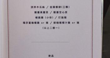 【台北美食】中山 芒果樹精緻泰廚 大直店 》風味清新的泰式料理 34