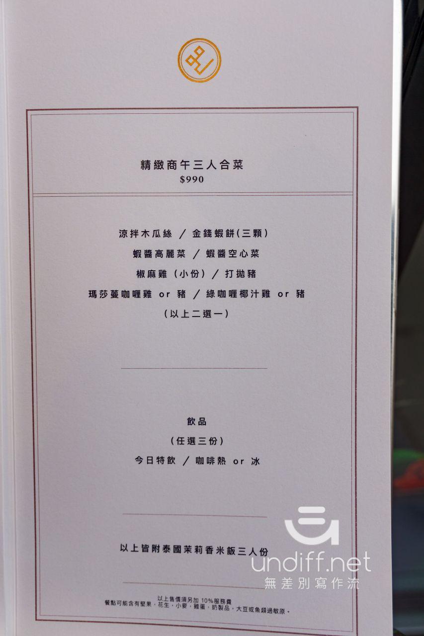 【台北美食】中山 芒果樹精緻泰廚 大直店 》風味清新的泰式料理 12