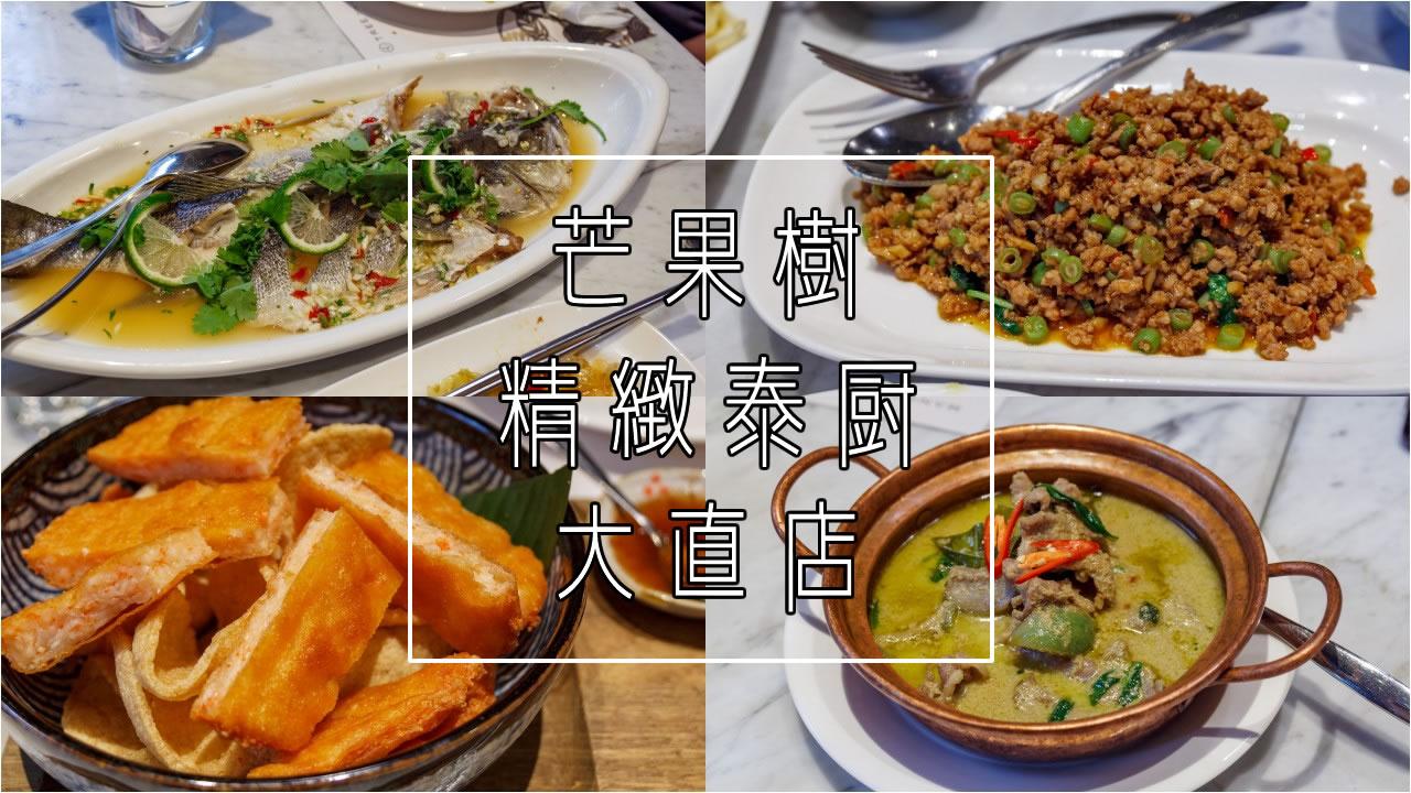 【台北美食】中山 芒果樹精緻泰廚 大直店 》風味清新的泰式料理 9