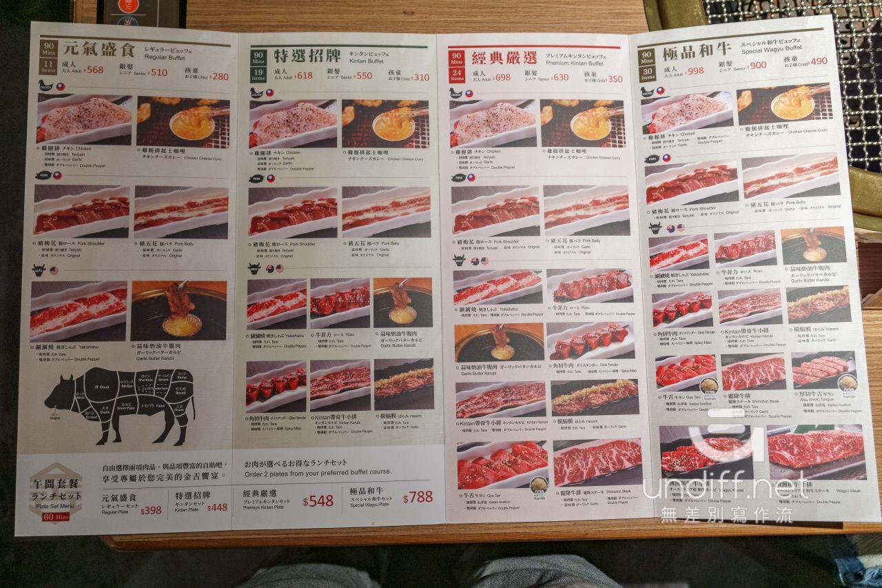 【台北美食】KINTAN BUFFET 燒肉 ATT 4 Recharge 》自助吧才是本體的吃到飽燒肉 14