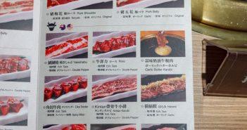 【台北美食】KINTAN BUFFET 燒肉 ATT 4 Recharge 》自助吧才是本體的吃到飽燒肉 36