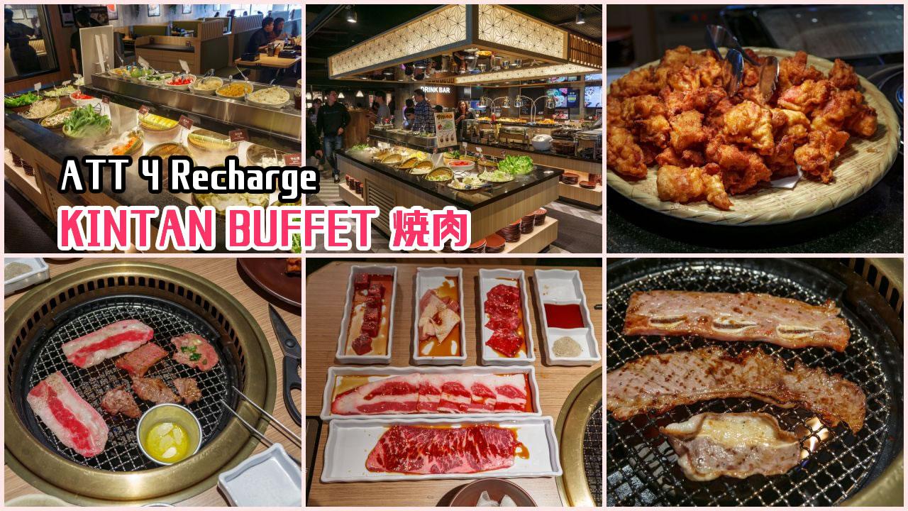 【台北美食】KINTAN BUFFET 燒肉 ATT 4 Recharge 》自助吧才是本體的吃到飽燒肉 9