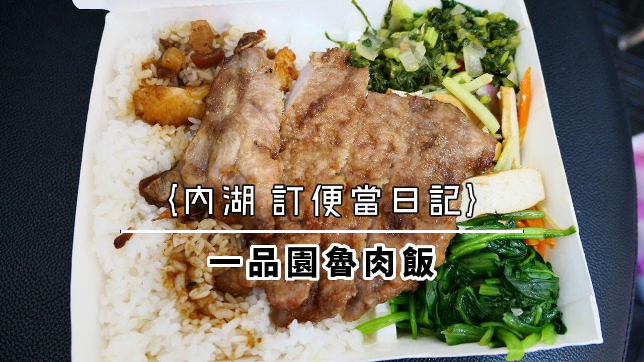 【內湖 訂便當日記】一品園魯肉飯 1