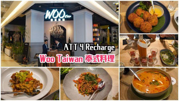 【台北美食】Woo Taiwan 泰式料理 ATT 4 Recharge 》來自清邁的時尚泰國餐廳 7
