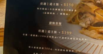 【台北美食】Trattoria Venti 大直店 》貳拾義大利餐酒館 | ATT 4 Recharge 26