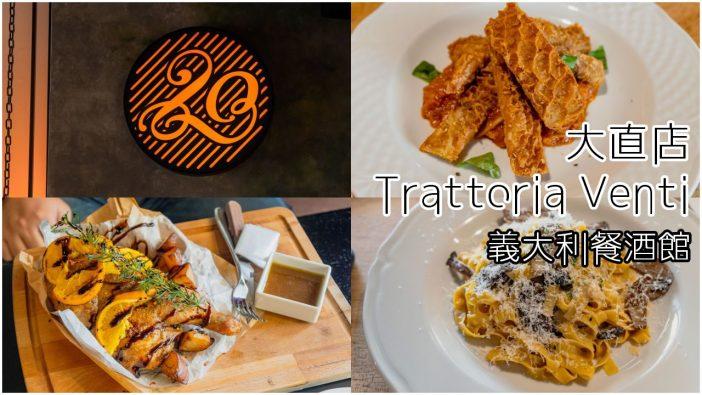 【台北美食】Trattoria Venti 大直店 》貳拾義大利餐酒館 | ATT 4 Recharge 7