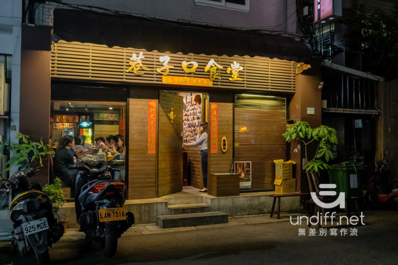 【台北美食】巷子口食堂 》懷舊風創意台菜料理 2
