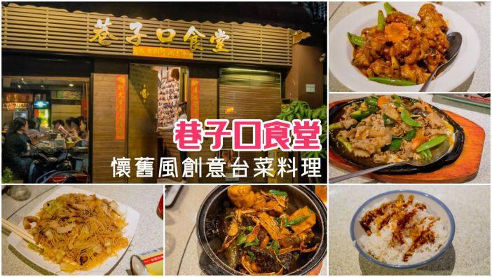 【台北美食】巷子口食堂 》懷舊風創意台菜料理 1