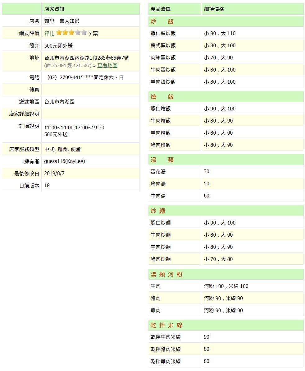 【內湖 訂便當日記】蕭記 無人知影 2