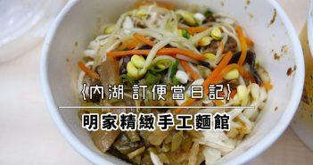 【內湖美食】內湖便當 午餐 下午茶外送 精選食記推薦 (2021持續更新中) 130