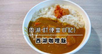 【內湖美食】內湖便當 午餐 下午茶外送 精選食記推薦 (2021持續更新中) 126
